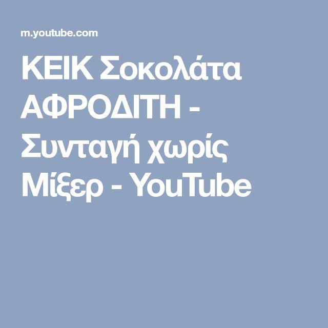 KEIK Σοκολάτα ΑΦΡΟΔΙΤΗ - Συνταγή χωρίς Μίξερ - YouTube