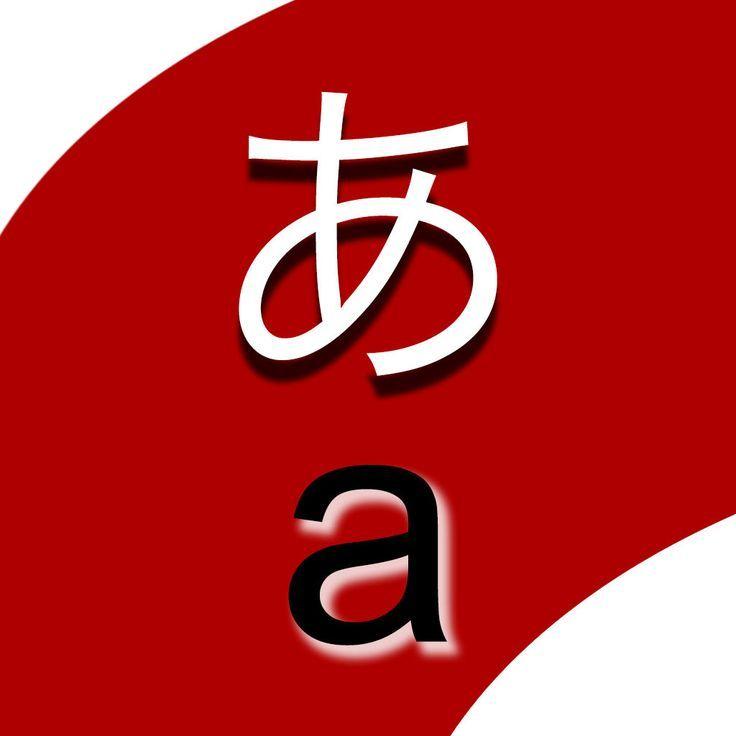 """O Romaji é a forma fonética da letra japonesa. Acima temos o simbolo """"あ"""" que tem o som de """"a"""". Se reparar em nossa tabela, todos os símbolos (letras japonesas) tem essa sinalização. Isso significa que falar japonês é muito fácil, basta associar o romaji com o Hiragana que conseguirá rapidamente aprender várias palavras e sentenças em japonês...Fique atento...Em breve novos posts!"""