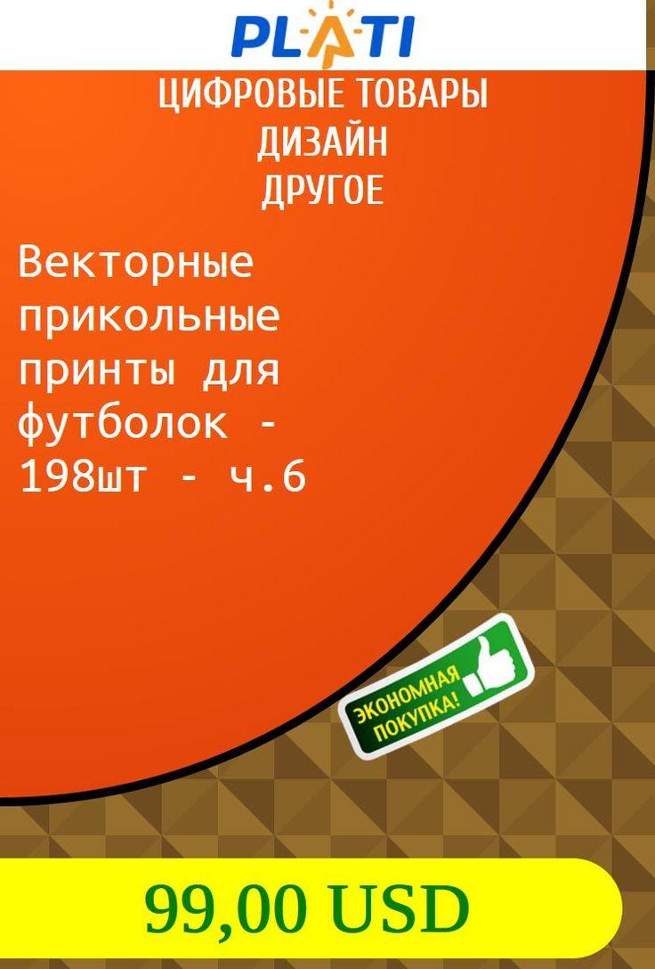 Векторные прикольные принты для футболок - 198шт - ч.6 Цифровые товары Дизайн Другое