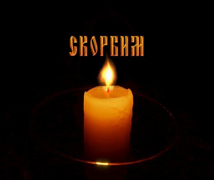 Приворот по фото зажгите любую свечу катке