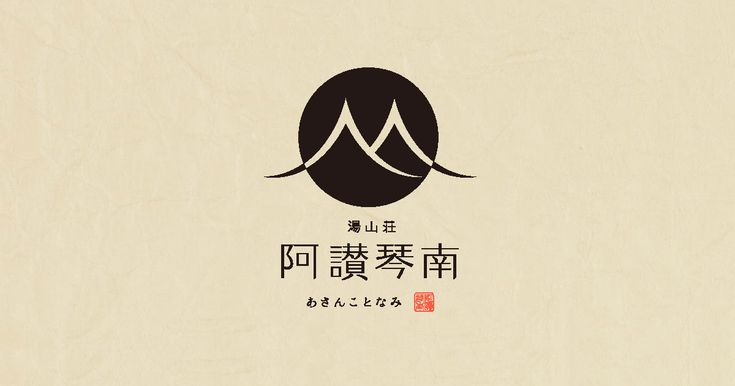 【2017年5月26日開業】阿讃山脈の懐に抱かれた静謐なる自然に佇む里山の別荘「阿讃琴南-Asan Kotonami-」。現代の暮らしで捨てた旧き佳き日の日本文化・風土・生活様式に寄り添い、 暮らすように泊まる。