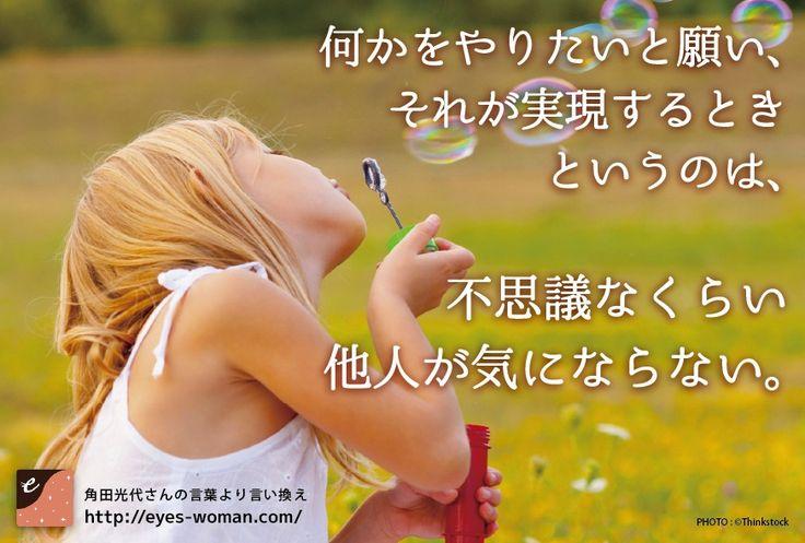 何かをやりたいと願い、それが実現するときというのは、不思議なくらい他人が気にならない。   eyes.+(アイズプラス)