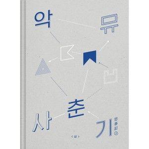 悪童ミュージシャン (AKMU) / 思春記 上 [ 悪童ミュージシャン (AKMU) ] 韓国音楽専門ソウルライフレコード