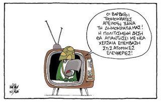 Πολιτική γελoιογραφία: Η πολιτισμένη Δύση