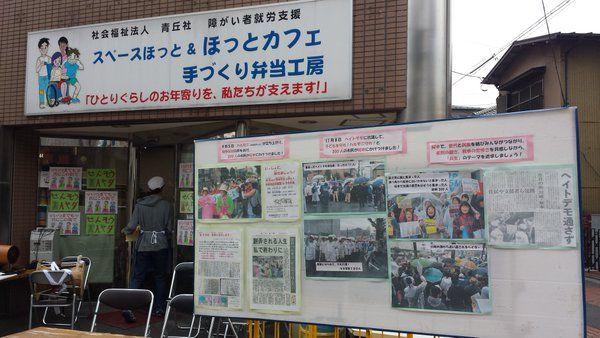 準備バッチリです桜本にて笑顔で会いましょう♥ 合言葉は「共に生きる」です