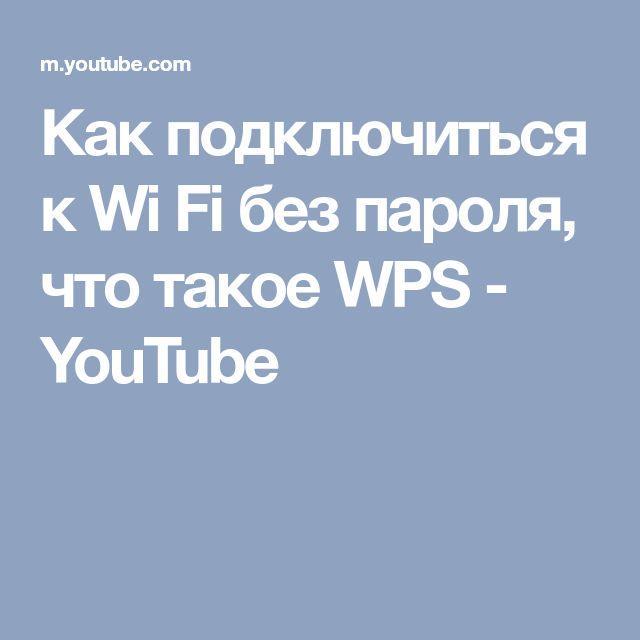Как подключиться к Wi Fi без пароля, что такое WPS - YouTube