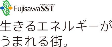 Fujisawa SST (サスティナブル・スマートタウン)生きるエネルギーがうまれる街。