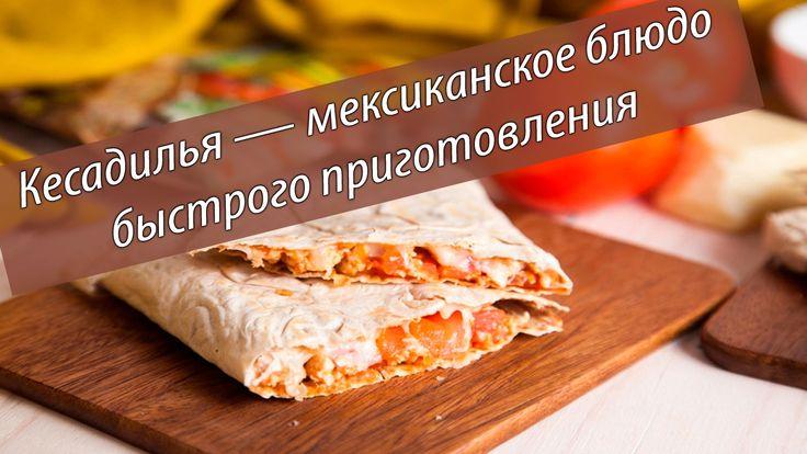 Ням-ням Тортилья с курицей и сыром  — мексиканское блюдо быстрого пригот...
