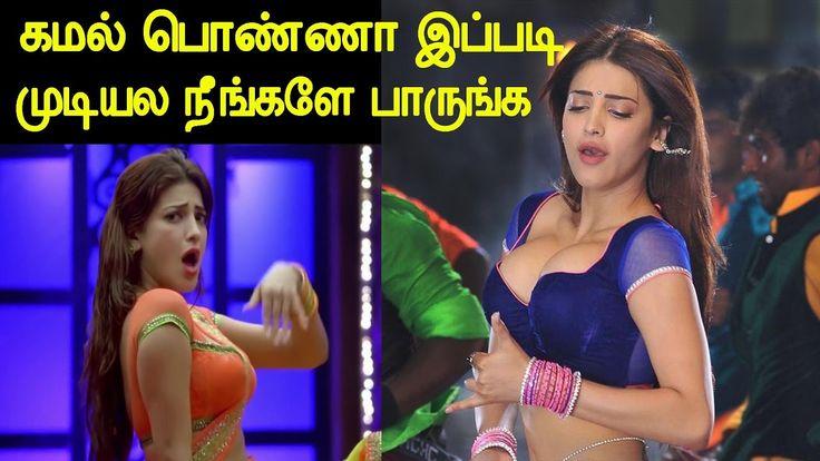 கமல் பொண்ண இது | Shruti Hasan Shake B's | Tamil Cinema News | Kollywood Newsகமல் பொண்ண இது | Shruti Hasan Shake B's | Tamil Cinema News | Kollywood News. ... Check more at http://tamil.swengen.com/%e0%ae%95%e0%ae%ae%e0%ae%b2%e0%af%8d-%e0%ae%aa%e0%af%8a%e0%ae%a3%e0%af%8d%e0%ae%a3-%e0%ae%87%e0%ae%a4%e0%af%81-shruti-hasan-shake-bs-tamil-cinema-news-kollywood-news/