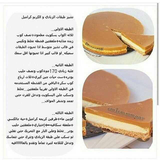 وصفة تشيز طبقات الزبادي و الكريم كراميل وصفات حلويات طريقة حلا حلى كاسات كيك الحلو طبخ مطبخ Dessert Recipes Lamb Biryani Recipes Arabic Dessert