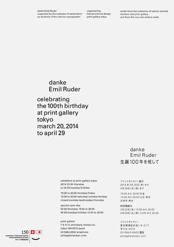 Emil Ruder exhibition at Print Gallery Tokyo, 2014.3.20 to 2014.4.29, organized by Helmut Schmid Design and Print Gallery Tokyo