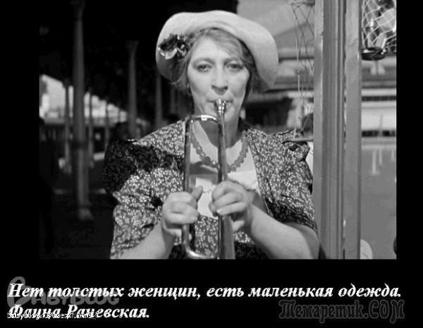 Что вам скажет Фаина Раневская