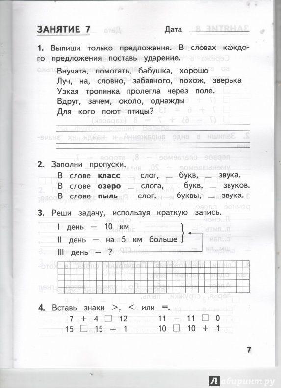 Иллюстрация 1 из 3 для Комбинированные летние задания за курс 1 класса. 50 занятий по русскому языку и математике. фГОС - Иляшенко, Щеглова | Лабиринт - книги