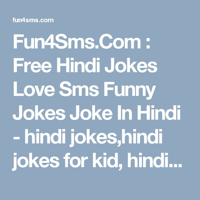 Fun4Sms.Com : Free Hindi Jokes Love Sms Funny Jokes Joke In Hindi - hindi jokes,hindi jokes for kid, hindi Free jokes funny, image hindi ,jokes in english,new hindi jokes,hindi jokes santa banta, hindi jokes,Love sms