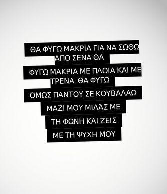 Greek quotes, Pliatsikas, Mpalarines epitrepontai