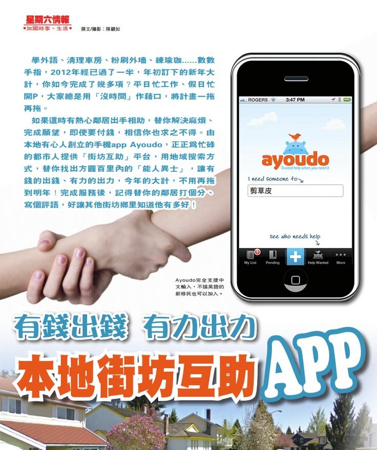 Ayoudo in Ming Pao Saturday Magazine