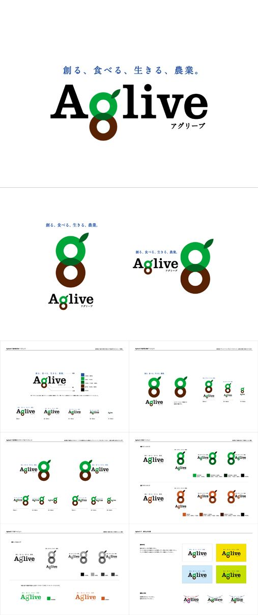 Aglive ロゴマーク - WORKS 六感デザイン ロゴや販促物を制作する、福井のデザイン事務所です