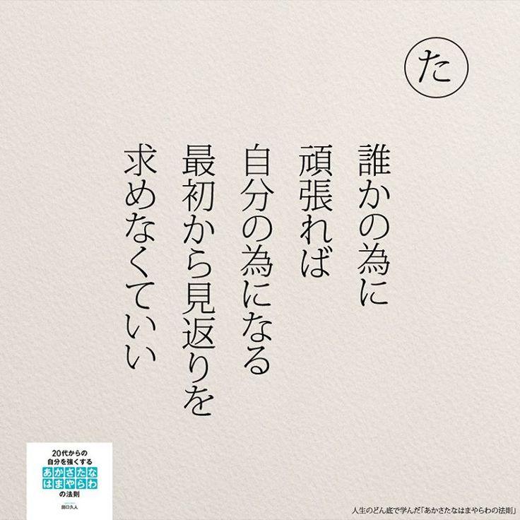 人生のどん底で学んだ「あかさたなはまやらわの法則」より . . . . #人生のどん底から学んだあかさたなはまやらわの法則 #あかさたなはまやらわの法則#自己啓発#日本語#詩 #ポエム#五行歌#モニグラ#誰かのために #ボランティア#仕事