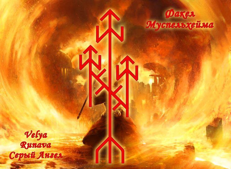 Факел Муспельхейма X Тройной Tiwaz + Cweorth — на всех трех уровнях личности ритуальным костром Муспельхейма, что достает от недр до неба, дают очищение личности через этот огонь до здорового состояния, выжигая всё злое и уже не нужное, снимают порчи и проклятья, смертельное колдовство, выжигают и изгоняют злых духов, и других сущностей темных сил и измерений. Hagalaz + Sowilo — сакральное разрушение негатива через бурю града и солнечное пламя. Разрушают чужие печати, блоки, чужое…
