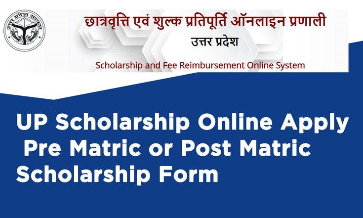 Up Scholarship Online Apply Pre Matric Or Post Matric Scholarship Form Online Yojana Scholarships How To Apply Online