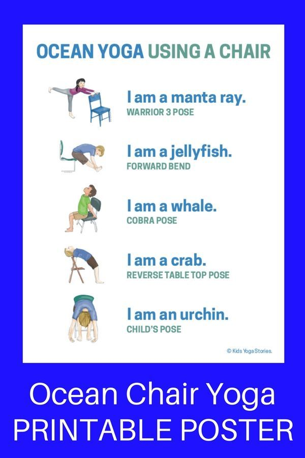 Ocean Chair Yoga Poses for Kids + download your printable poster | Kids Yoga Sto...
