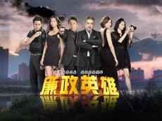Phim Anh Hùng Liêm Chính Phần 2