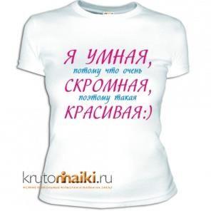 Рубашка с надписью на заказ