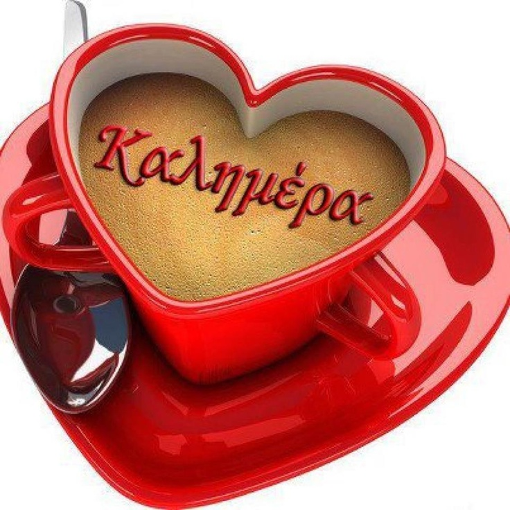 Kalimera! Good morning (in Greek)