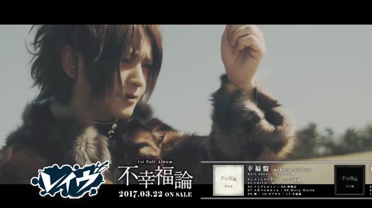 """RAVE will release their new full album """"Fukofuku Ron"""" on March 22nd.Here is the full PV to the track""""Sunadokei"""" (砂時計)! See all posts about the album here! RAVE (レイヴ) Debut…"""
