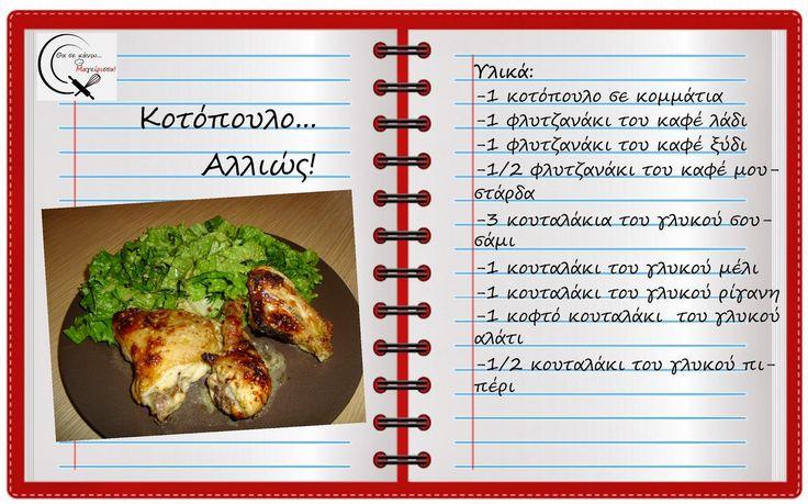 Θα σε κάνω Μαγείρισσα!: Κοτόπουλο...αλλιώς!