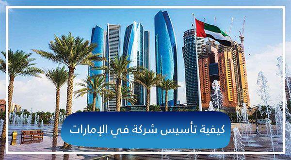 الرخصة التجارية الافتراضية في دبي In 2021 Uae