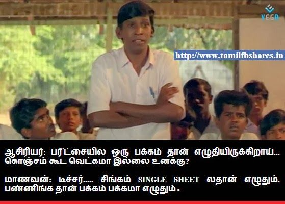 Teacher Student Joke In Tamil