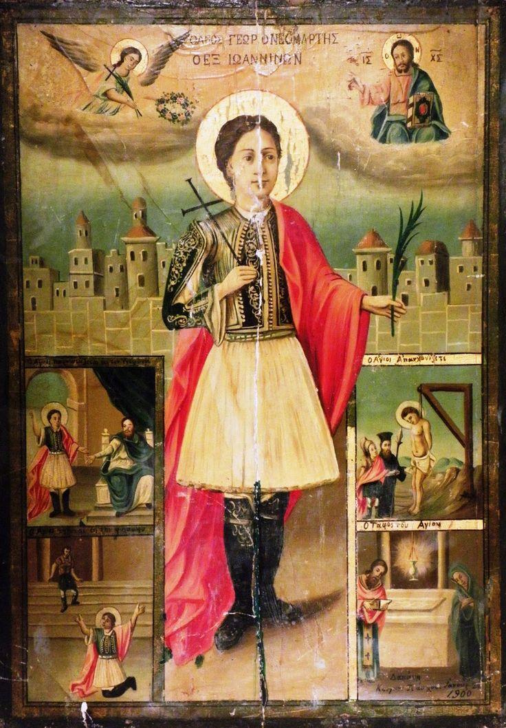Ι.Ν. ΑΓΙΟΥ ΓΕΩΡΓΙΟΥ ΘΗΒΩΝ: Η εορτασμός του Αγίου Γεωργίου του Νέου εξ Ιωαννίνων, στην ενορία μας