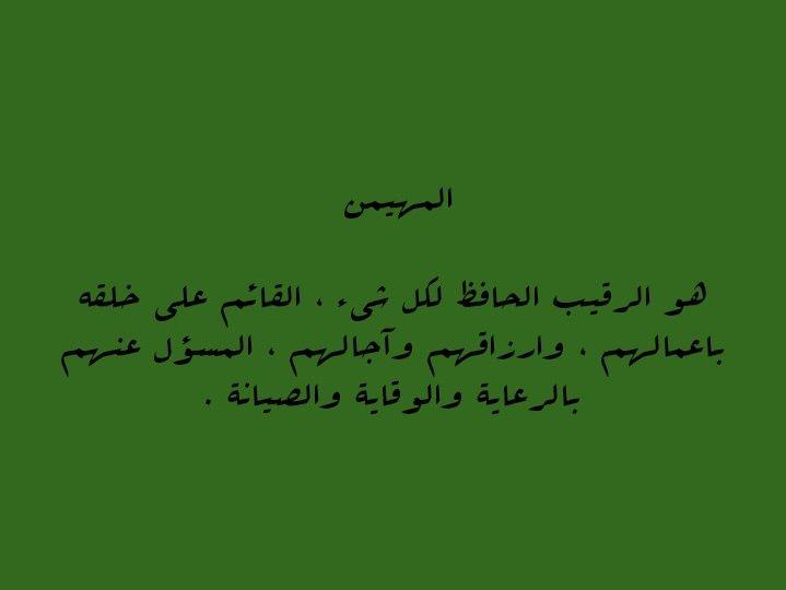 المهيمن أسماء الله الحسنى In 2021 Arabic Calligraphy Calligraphy Movie Posters