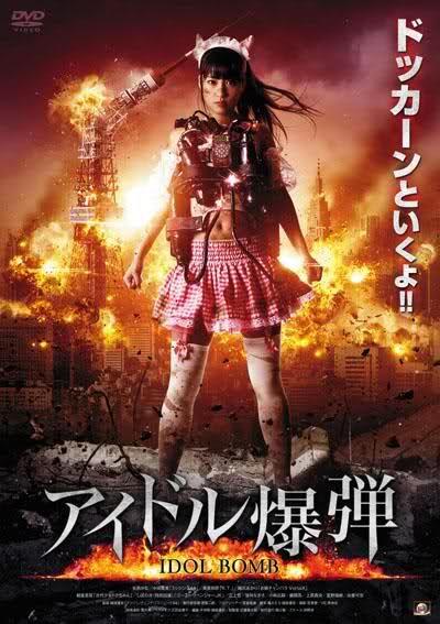 japanese action films idol bomb 2011 japanese movie