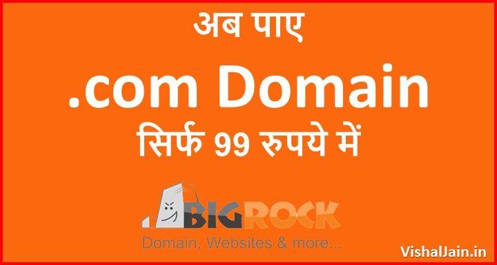 अब पाए .Com Domain सिर्फ Rs. 99 में [ऑफर सीमित समय के लिए] | Vishal Jain