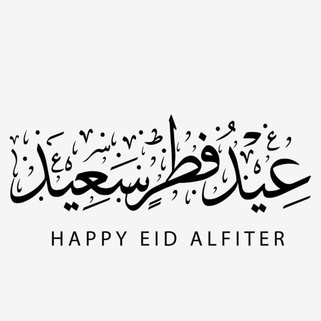 Eid Al Fiter Calligraphy Idul Fitri Selamat Png And Vector With Transparent Background For Free Download Eid Eid Stickers Happy Eid