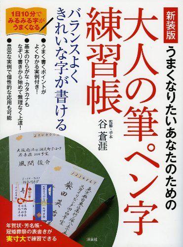 【新装版】うまくなりたいあなたのための大人の筆ペン字練習帳   谷蒼涯 http://www.amazon.co.jp/dp/4862489281/ref=cm_sw_r_pi_dp_fcz.tb026GGYX