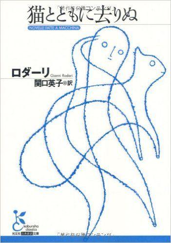 猫とともに去りぬ (光文社古典新訳文庫) | ジャンニ ロダーリ, 関口 英子 | 本 |内容紹介 光文社古典新訳文庫の特色のひとつは「本邦初訳」作品への挑戦。その第1弾がジャンニ・ロダーリのこの作品である。ロダーリは、既訳のある『ファンタジーの文法』『チポリーノの冒険』でも知られる、イタリアの詩人・児童文学者。「愉快な作風で、人の心を包みこみ、明晰であふれるようなユーモアの感覚を持つ」と評される。本書は代表的な短編集であり、20世紀イタリア文学の古典とされる。  出版社からのコメント ■遺跡の境界線をまたぐと 猫の半分が〈元・人間〉だって、ご存知でしたか。家族も会社も何もかもがいやになったら、ローマの遺跡の境界線をまたいで猫になってしまおう……。左翼系の新聞に連載された16の短編を収録。時代批評とパロディ精神に満ちた、楽しく突飛な世界への招待状。