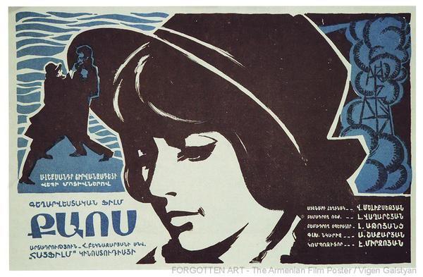 Forgotten Art: Soviet Era Armenian Movie Posters – Ara the Rat