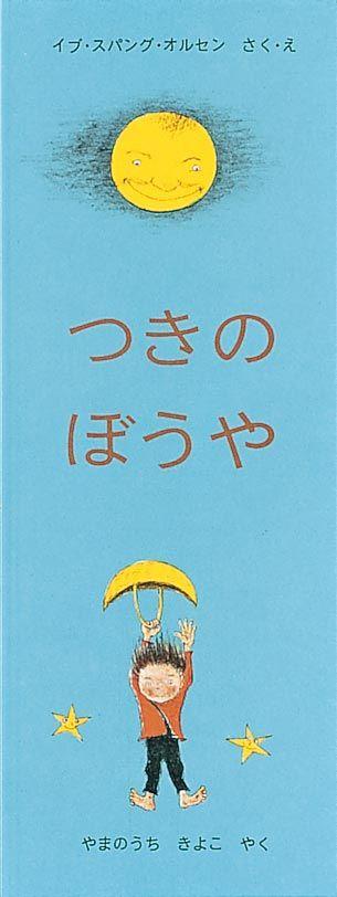 つきのぼうや|福音館書店