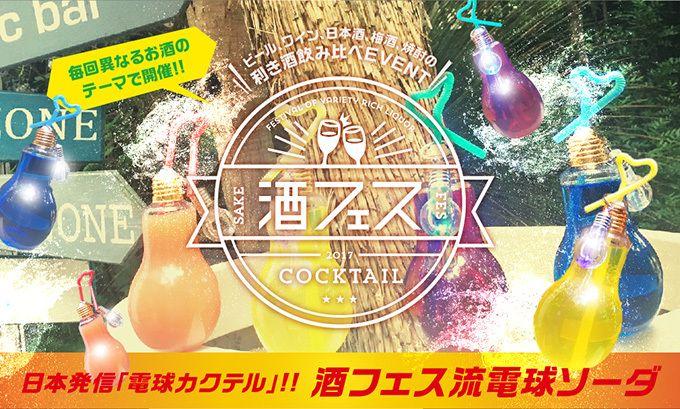 """""""電球カクテル""""の利き酒&飲み比べイベント「酒フェス流 電気ソーダ」が、2017年7月28日(金)から30日(日)の3日間、東京・芝浦の「BBQ Lounge CRIB」にて開催される。""""電球カクテル..."""