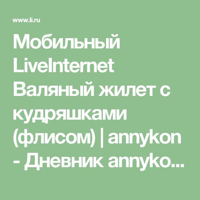 Мобильный LiveInternet Валяный жилет с кудряшками (флисом) | annykon - Дневник annykon |