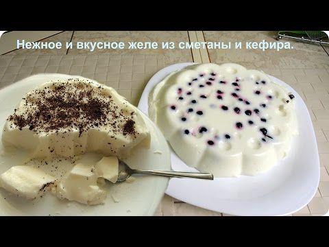 Очень нежный десерт. Вкусное желе из сметаны и кефира. - YouTube