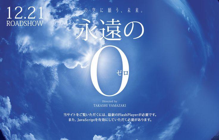 #cinema_yue 永遠の0 2014/01/12鑑賞 TOHOシネマズ川崎