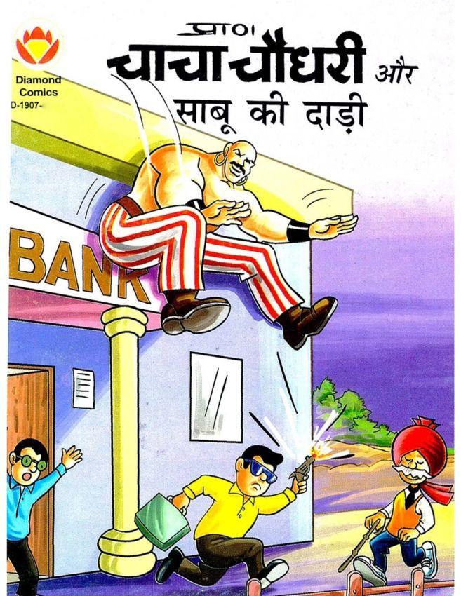 Pinki Comics In Hindi Pdf Free Download