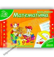 Мамина школа Математика Авт: Федієнко В. Вид-во: Школа