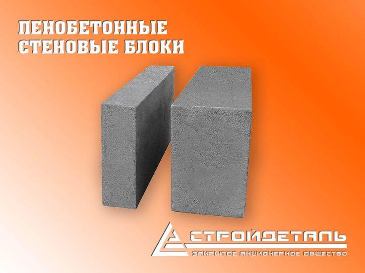 """Пенобетонные стеновые блоки (пеноблоки)  Пятигорск  Компания ЗАО """"СТРОЙДЕТАЛЬ"""" производит и реализует пенобетонные стеновые блоки из фибропенобетона (ячеистый бетон), с плотностью материала D700 (конструкционно-теплоизоляционный), размером 600*200*300 мм и весом блока 23 кг. Блоки из пенобетона — это дышащий материал, создающий в помещении такой же микроклимат, как и дерево. Долговечность и прочность. Это практически вечный материал, несущая способность которого не снижается со временем…"""