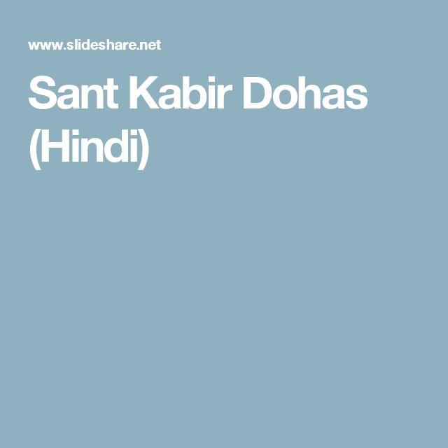 Sant Kabir Dohas (Hindi)