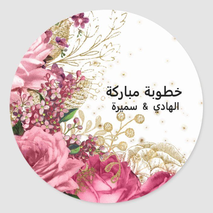 Modern Glam Chic Flowers For All Occasions Classic Round Sticker Zazzle Com In 2021 Chic Flowers Glam Chic Pretty Wallpapers
